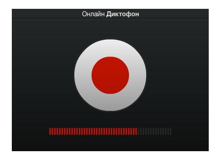 Онлайн диктофон, записать голос, запись звука
